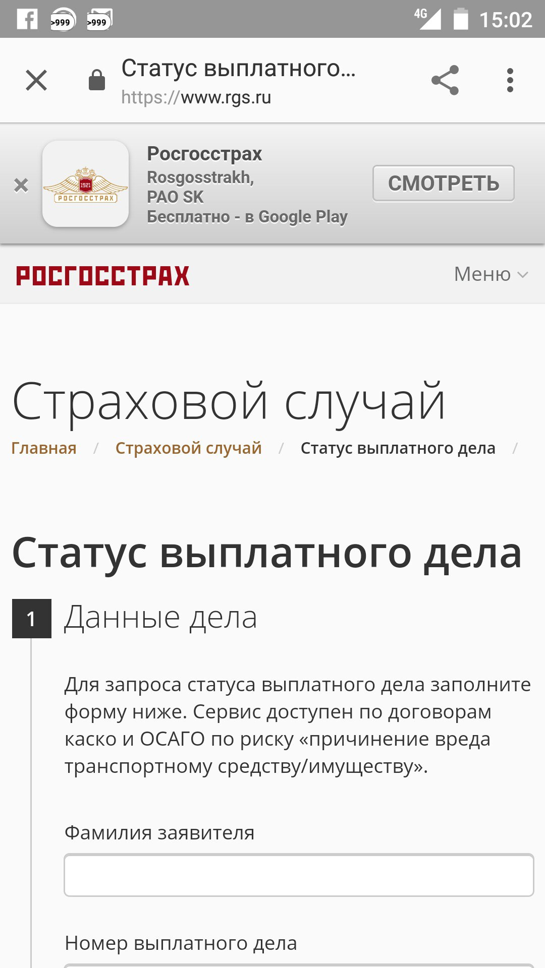 Www rgs ru status