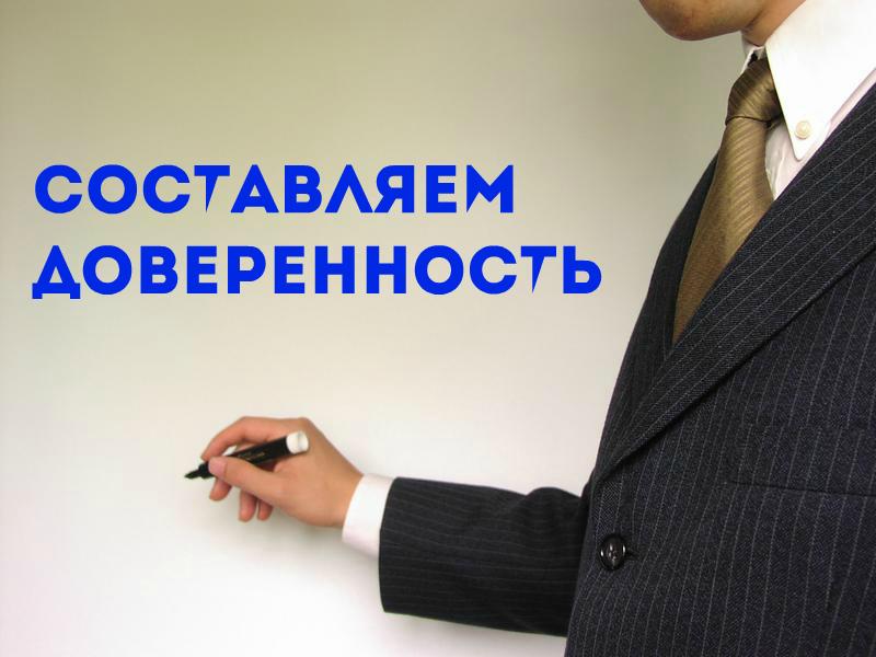 Как составить нотариальную доверенность